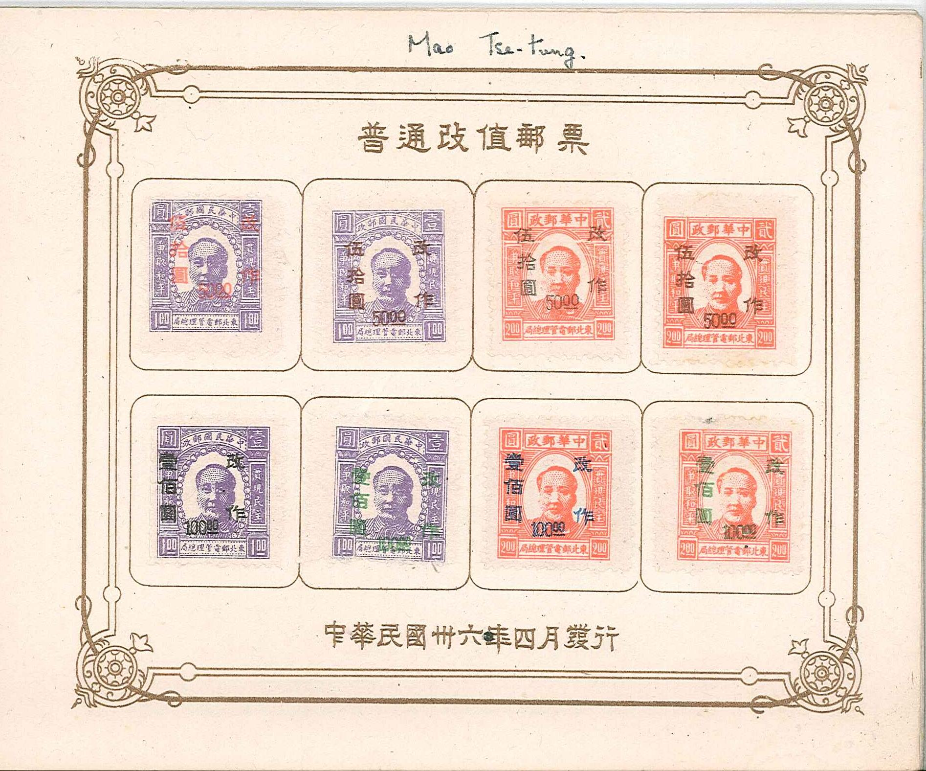 Lot 196 - folder of N.E.China